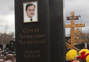 Суд над покойным Магнитским начнется 4 марта