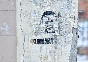 Суд наказал сумчанина за граффити с изображением Януковича с простреленной головой