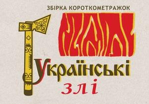 Сегодня в украинский прокат выходит альманах Украинские злые