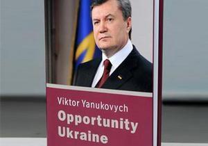 УП: Объединение писателей и писательниц Австрии отказалось поддержать книгу Януковича