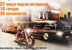 В Киеве пройдет тест-драйв 22 новых моделей Harley-Davidson