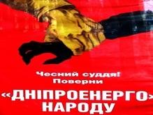 Генпрокуратура занялась приватизацией Днепроэнерго