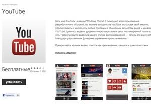 Пользователей Windows Phone лишили доступа к YouTube