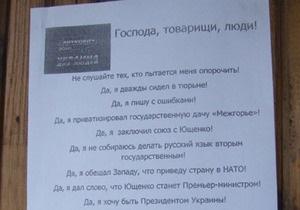 В Крыму перед приездом Януковича появились листовки Да, я дважды сидел в тюрьме! Другие разве лучше?