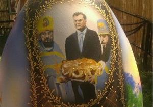 Пасха - Янукович - писанка с Януковичем - писанка - новости Донбасса - В Донецкой области появилась 80-килограммовая писанка с Януковичем