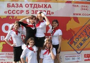 Стартовала рекламная компания базы отдыха  СССР 5 звезд