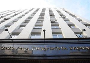 Приватизация ОПЗ: Генпрокуратура возбудила дело против чиновников Госказначейства