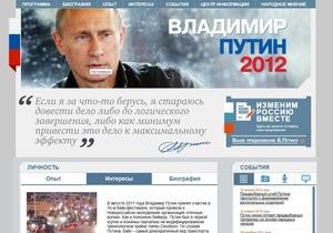 Путин завел сайт как кандидат в президенты