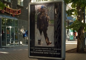 В Николаеве появился билборд, на котором в роли пенсионера изображен известный российский математик