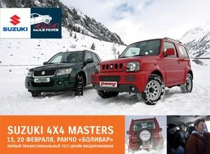 Suzuki 4x4 Masters - Профессиональный обучающий тест-драйв от Suzuki 13 и 20 февраля на ранчо «Боливар»