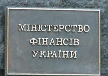Минфин уверен, что госдолги для Украины - не проблема