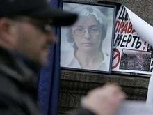 В центре Москвы прошел митинг памяти Анны Политковской