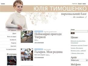 Тимошенко завела персональный блог