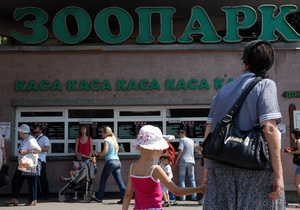 Против экс-руководства Киевского зоопарка возбудили уголовные дела