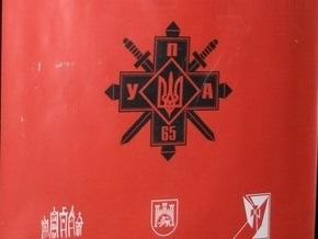 В польском городе расклеили листовки против УПА
