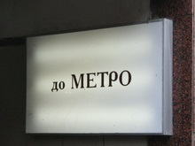 Как будет работать метро в новогоднюю ночь