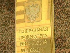 Генпрокуратура РФ признала незаконным приказ Минкомсвязи о досмотре почты
