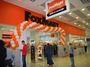 Открытие нового гипермаркета  FoxMart  в Днепропетровске