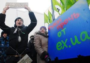Фотогалерея: Руки прочь от EX.ua. Под зданием МВД прошла акция против закрытия крупнейшего в стране файлообменника