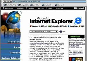 Власти Германии призвали граждан отказаться от использования Internet Explorer