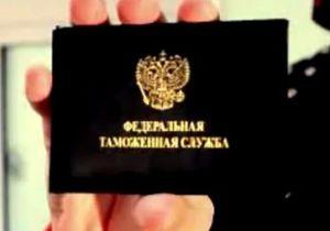 Скандальный клип о службе владивостокских таможенников