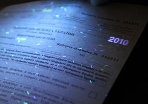 Комбинат Украина приступает к печати бюллетеней для второго тура президентских выборов - ЦИК