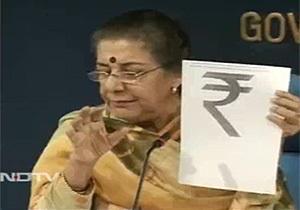 Индия выбрала знак для своей национальной валюты