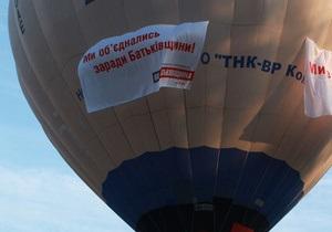 Оппозиция запустила в небо над Киевом воздушный шар
