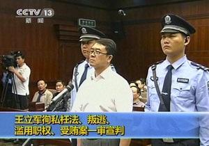 Соратника опального политика Бо Силая приговорили к 15-ти годам тюрьмы