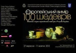 В Киеве покажут сто шедевров классической живописи