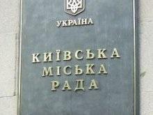 Киевсовет начал работать с новой философией