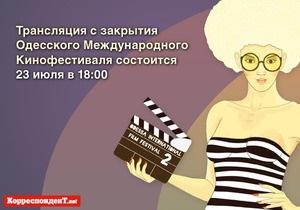 Трансляция церемонии закрытия Одесского МКФ