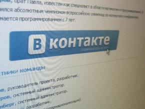 Российские судебные приставы начали использовать ВКонтакте для поиска должников