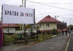 В Ужгороде появился билборд Братва за Рату!