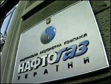 Нафтогаз на грани банкротства - Тимошенко