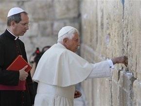 Папа Римский помолился у Стены плача