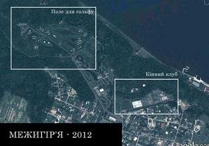 УП: Новые фото Межигорья со спутника