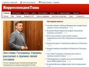 Корреспондент.net открыл новую версию сайта для российских пользователей