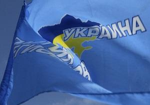 ПР назвала фарсом заявление Батьківщини о санкциях к украинским чиновникам
