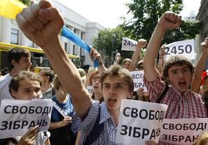 Правозащитники заявляют, что власть намерена реанимировать скандальный законопроект о мирных собраниях
