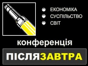 Что ждет украинский бизнес ПОСЛЕЗАВТРА?