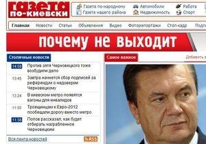 Газета по-киевски прекращает выход
