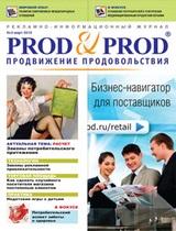 Журнал  Продвижение продовольствия. Prod&Prod  становится более доступным для своих читателей