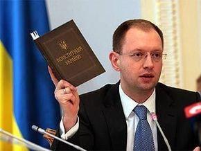 Яценюк обещает со  многими миллионами украинцев  защищать нынешнюю Конституцию