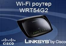 Маршрутизатор Linksys WRT54G2 –  одно устройство для выхода в  Интернет, работы  и  игр  без необходимости в проводах.