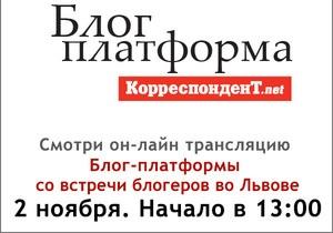 Во Львове начался форум блогеров под эгидой Корреспондент.net