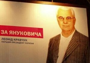 Чечетов: Кравчук три года назад называл Януковича чуть ли не родным сыном
