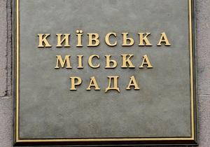 В Киевсовете официально заявили о проведении заседания 19 августа