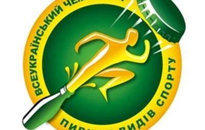 Всеукраинский чемпионат по пивным видам спорта от ТМ «Оболонь»