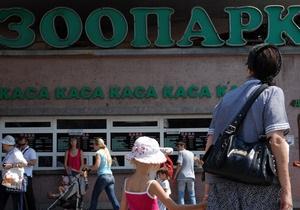 Директор Киевского зоопарка ушел в отставку
